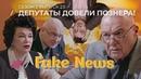 FAKE NEWS 23: закон о фейковых новостях хоронит телеканалы, «Брат 3» и Познер