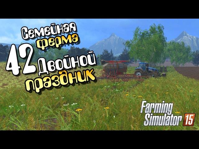 Двойной праздник - ч42 Farming Simulator 2015