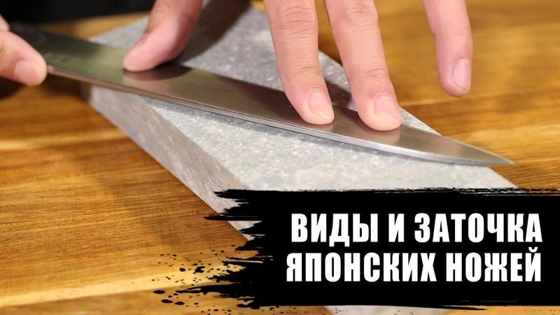 Виды японских Ножей и как правильно точить их на японском камне