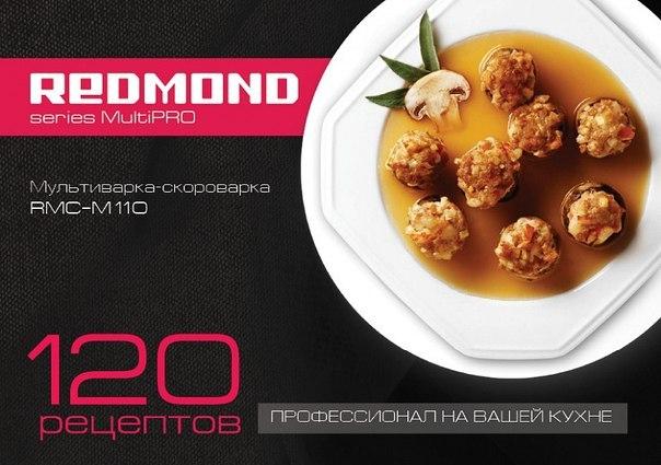 Рецепт для мультиварки redmond rmc-m110