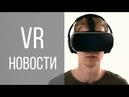 VR НОВОСТИ - MAGIC LEAP ONE, PERFECT REALITY, PICO GOBLIN 2, ТИТАНИК VR
