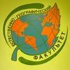 Естественно-Географический Факультет(БиГО) ВлГУ