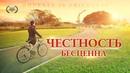 Христианское кино Честность бесценна Только честные войдут в Царство Небесное