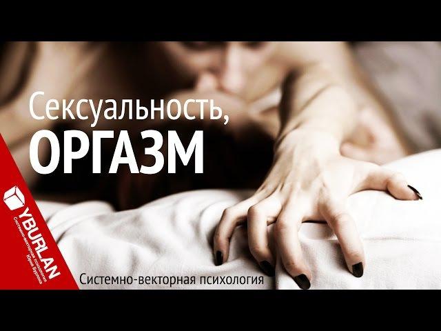 Оргазм. Системно-векторная психология Юрия Бурлана