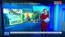 Новости на Россия 24 Убить пересмешника американских школьников лишили Приключений Гекльберри Финна