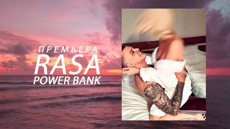 RASA - Power bank (ПРЕМЬЕРА)