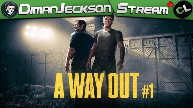 Кооперативное прохождение A Way Out | Diman_Jeckson Pirozenka 1