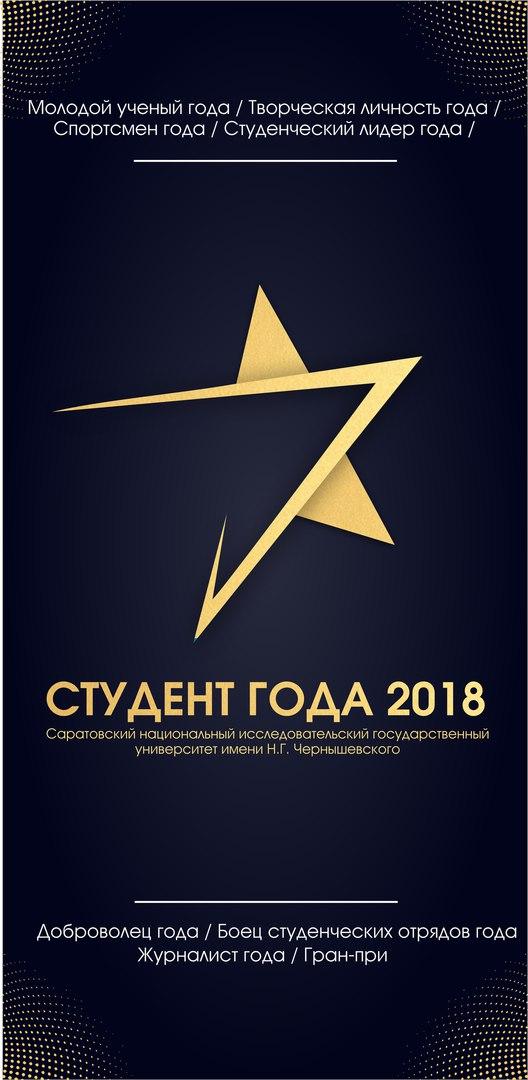 Афиша Саратов Студент года СГУ - 2018