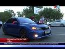 В ходе рейда в Волгограде тонировки лишили 73 автомобиля