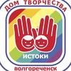 "Дом творчества ""Истоки"" город Волгореченск"