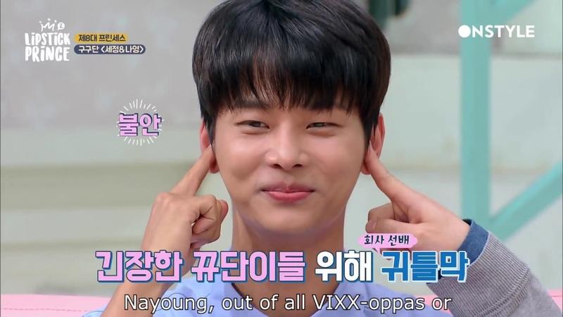VIXX's N and Gugudan on Lipstick Prince 2