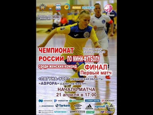 Лагуна УОР - Аврора 1 матч финала сезона 2017-18