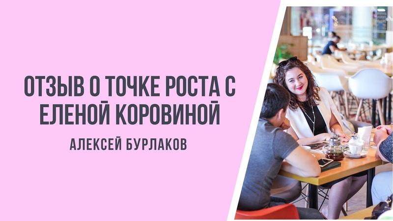 Алексей Бурлаков отзыв о Точке Роста с Еленой Коровиной