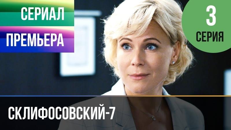 ▶️ Склифосовский 7 сезон 3 серия Склиф 7 Мелодрама 2019 Русские мелодрамы