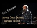 Псой Короленко разговор Сергея Довлатова с Бертраном Расселом