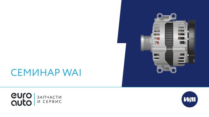 Семинар от мирового производителя генераторов и стартеров - компании WAI