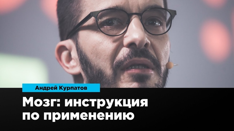 Мозг инструкция по применению | Андрей Курпатов | Prosmotr