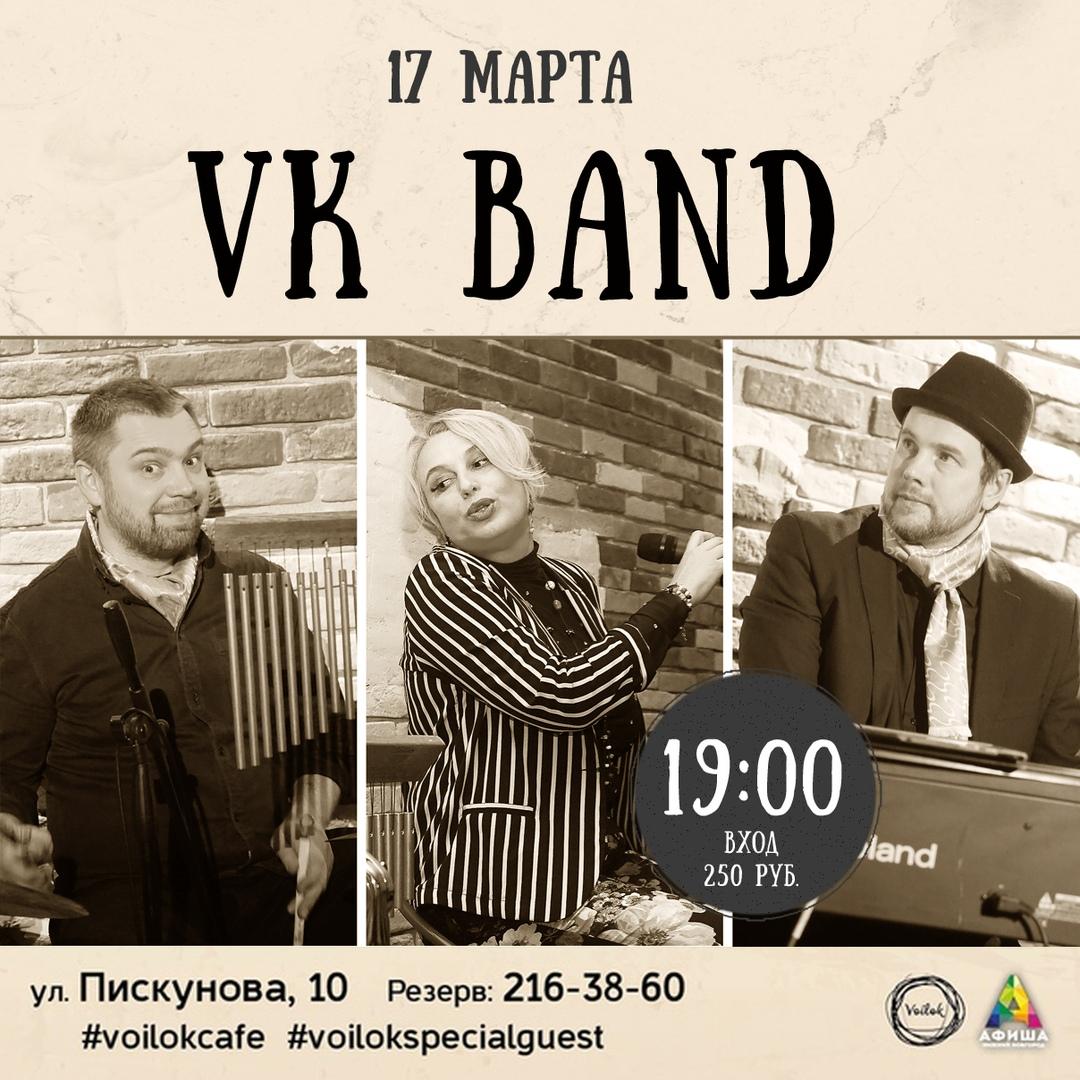 "Афиша VK band в кафе ""Войлок"""