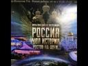 Экскурсия в исторический парк Россия Моя история