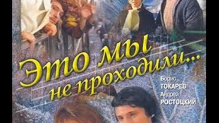 Светлый советский фильм про школу Это мы не проходили... 1975