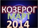 гороскоп  козерог  март 2014   гороскоп. астрологический прогноз для знака  козерог  на март 2014
