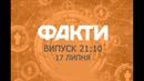 Факты ICTV - Выпуск 21:10 (17.07.2019)