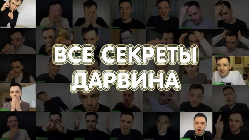 КВИНТЭССЕНЦИЯ ДАРВИНА l ПРЕМЬЕРА КЛИПА