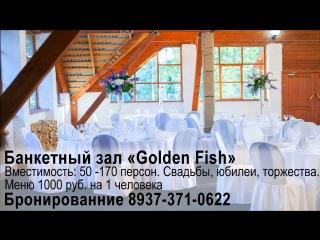 Банкетный зал «Golden Fish»