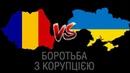 Борьба с коррупцией Румыния против Украины. Имитация VS реальные посадки. Шокирующее сравнение!