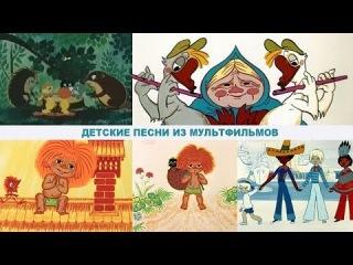Песни из мультфильмов (Детские песенки из мультиков) Сборник 1
