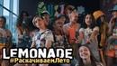 LEMONADE - Раскачиваем Лето (official video 2018)
