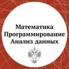 Математика и компьютерные науки в СПбГУ