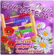 День бухгалтера Украины - 16 июля