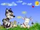 Как говорят животные, развивающее видео для самых маленьких.