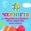 Дитяча Планета Чернігів\Детская Планета Чернигов