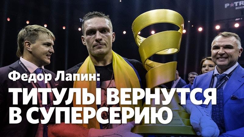 Тренер Кшиштофа Гловацки Титулы Усика вернутся в Суперсерию