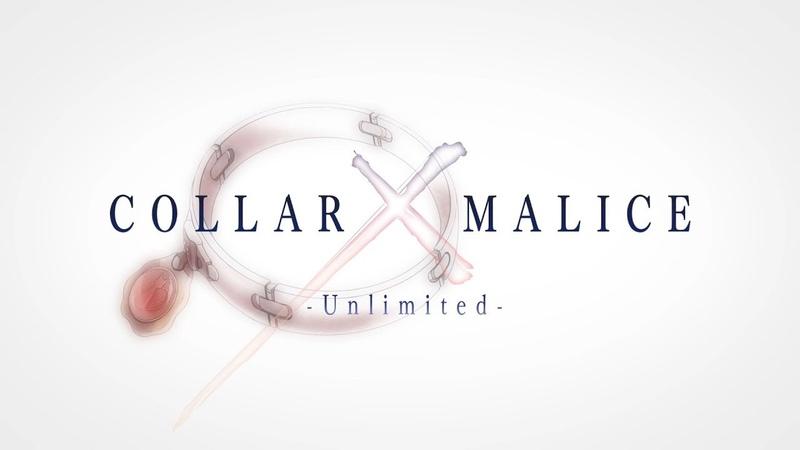 PS Vita「Collar×Malice -Unlimited-」 オープニングムービー