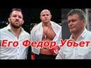 Олег Тактаров Федор выхлопает Бейдера без Напряга