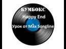 Бумбокс - Happy End урок от Max SongLine