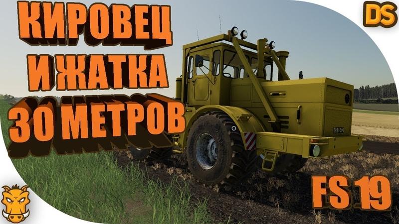 Кировец К-700А и жатка 30 метров для Farming Simulator 19 / Очень классные моды.