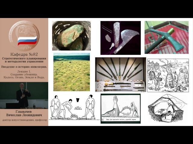 Введение в историю инженерии. Лекция 1. Создание убежища. Колесо, Огонь, Земля и Вода.