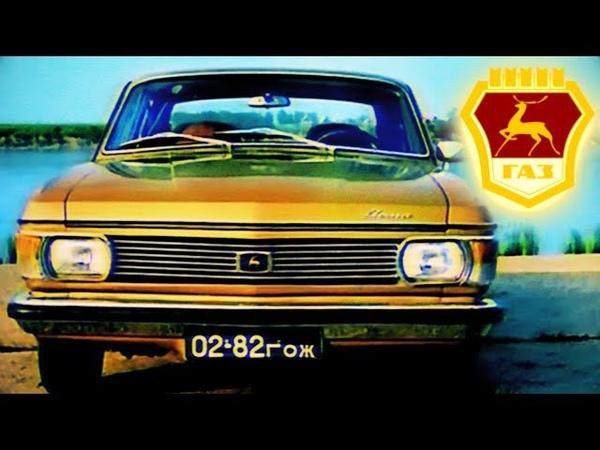 Волги ГАЗ 24 которых вы никогда не видели Редкие автомобили ВОЛГА АВТО СССР