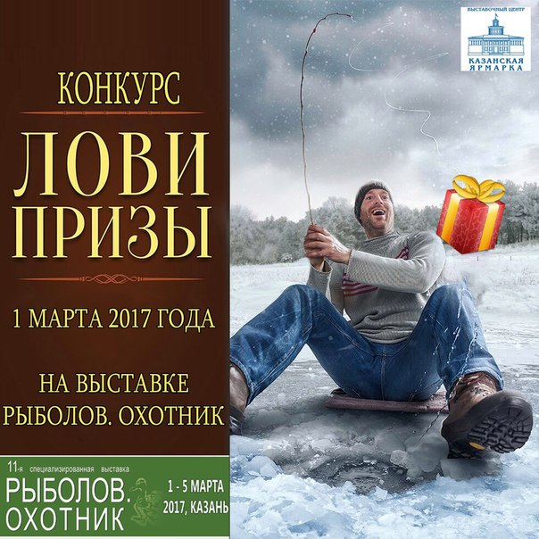 Выставка РЫБОЛОВ.ОХОТНИК 1-5 марта 2017 г. Казань