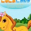 LULALAND - интернет магазин детских товаров