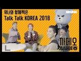Kameo Talk Talk KOREA 2018