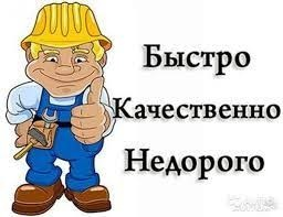 Бригада каменщиков бетонщиков выполнит все виды строительных работ!