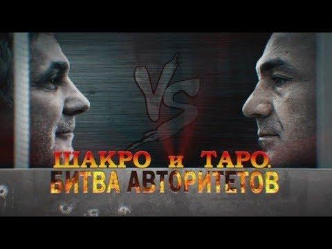 Шакро и Таро. Битва авторитетов. Линия защиты
