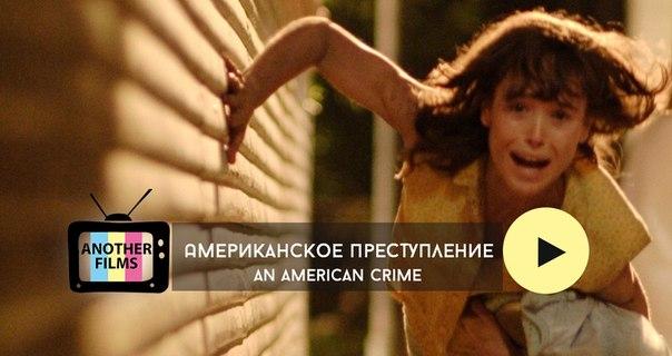 Американское преступление (An American Crime)