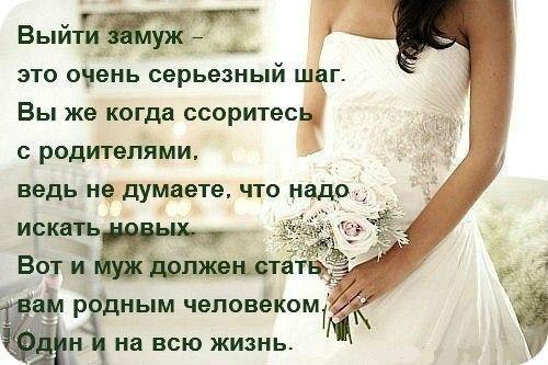 Моя дочь выходит замуж поздравления 11