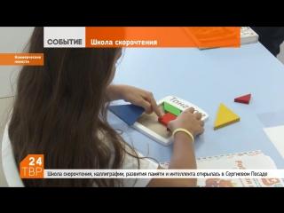 Школа развития памяти и скорочтения «IQ 007» открылась в Сергиевом Посаде